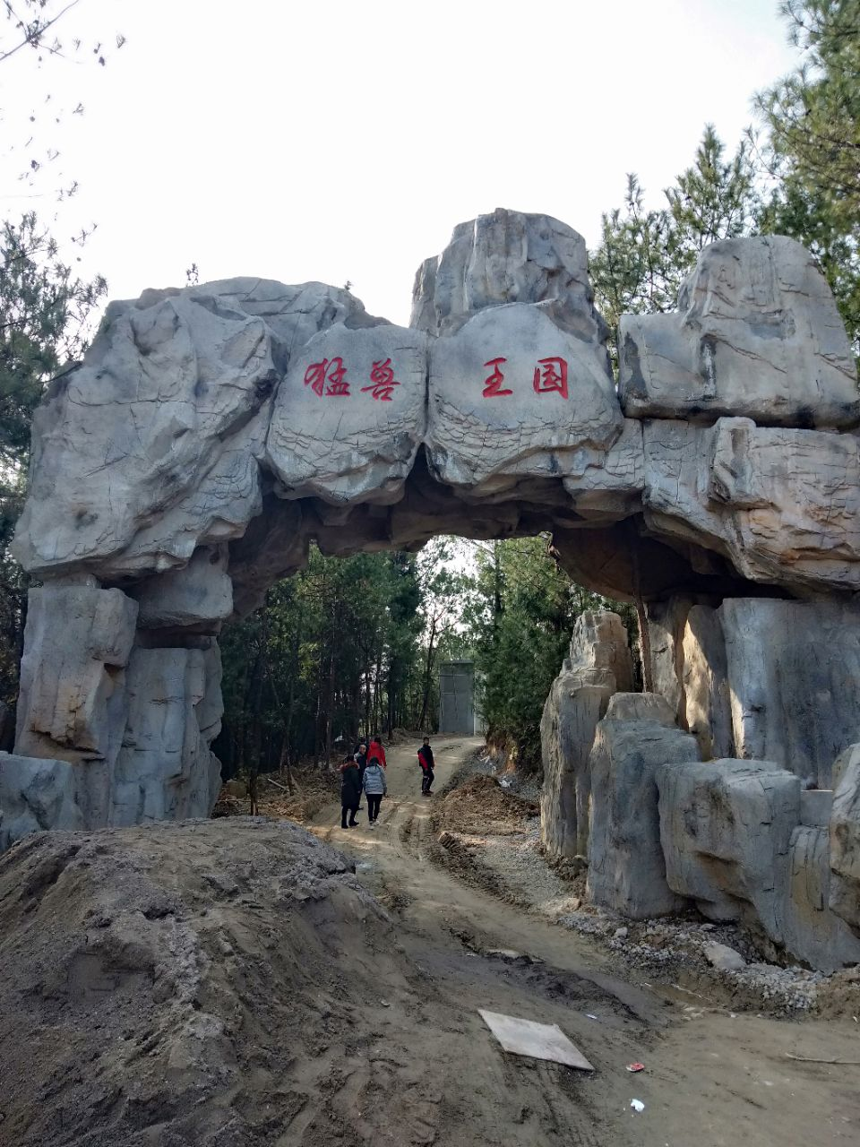 金石镇云顶野生动物园,建成开园仍然是任重道远.